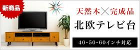 天然木テレビ台幅150cm