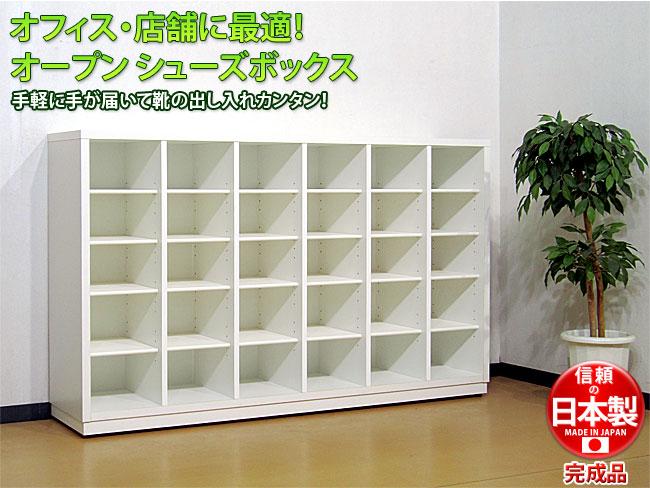 日本製 シューズボックス 業務用下駄箱 幅1500