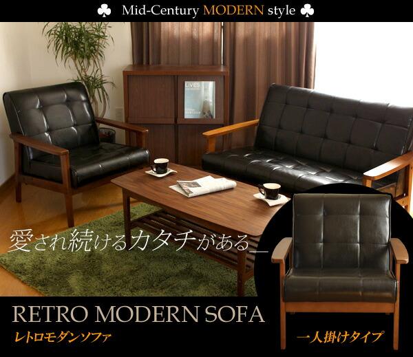 人気のレトロデザイン レザー張りソファー 1人掛け ブラック