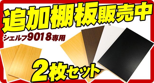 シンプル シェルフ9018 幅90cm 高さ180cm 【ブラウン/ホワイト/ナチュラル/ブラック】