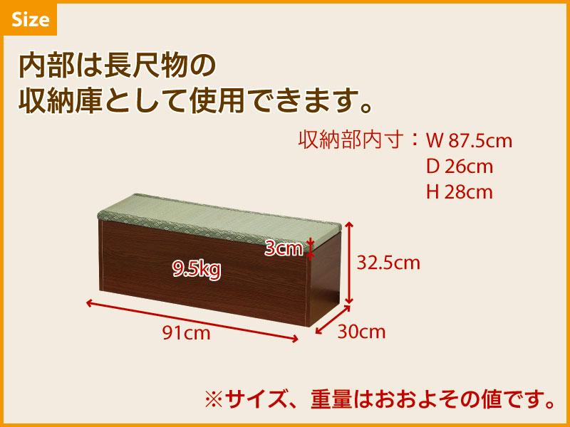 幅90cm 収納たたみベンチ 畳送料無料