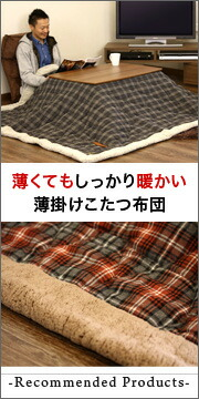 コタツ布団