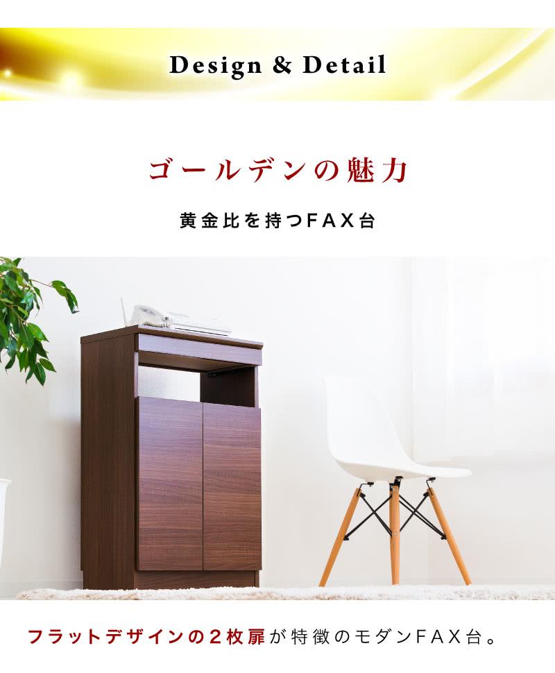 黄金比家具は取っ手を排したフラットデザインが魅力のファックス台です。