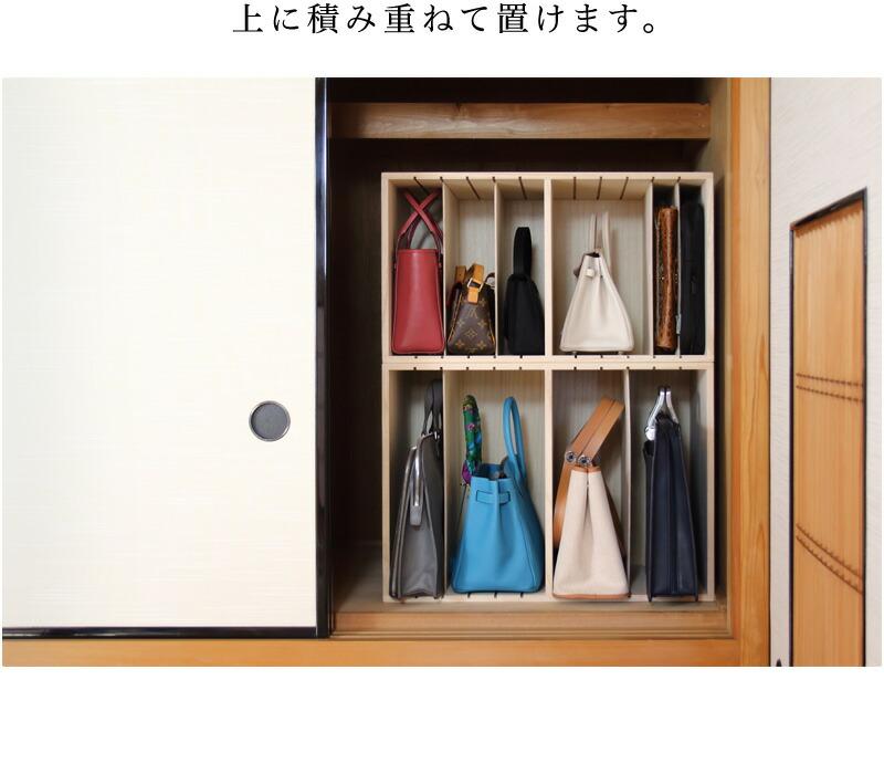 鞄を収納するための押入れ収納ボックス、クローゼットのカバン収納に最適
