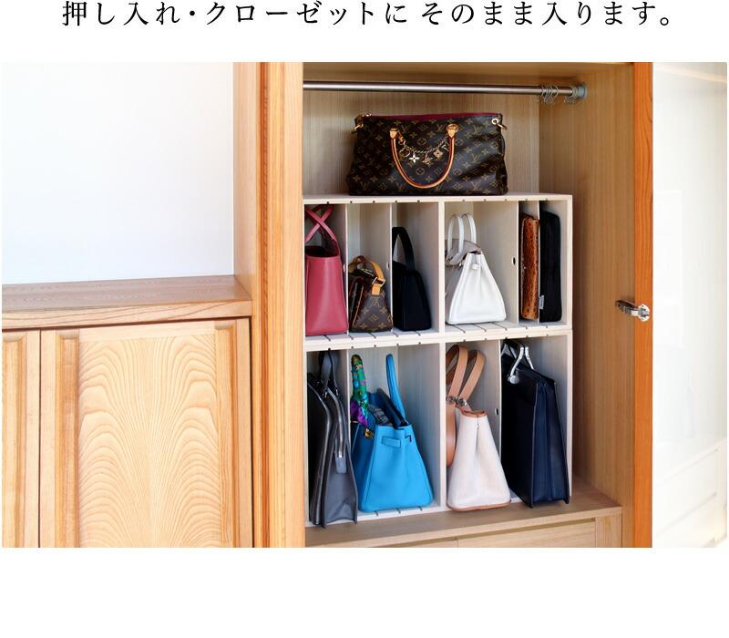 カバンやバッグが折れない、潰れない、キレイに整理出来るカバンハウス