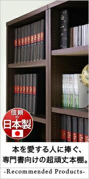 専門書や図鑑の収納に!丈夫な本棚