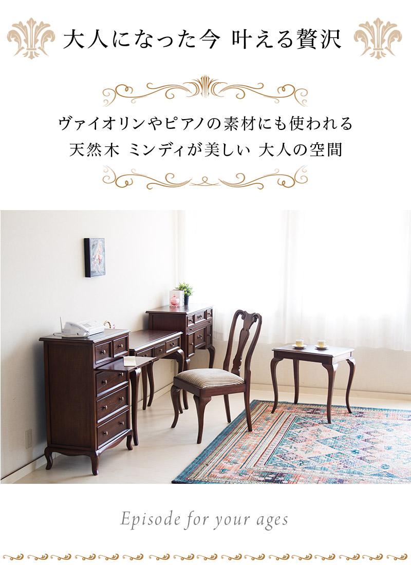 アンティーク風家具シリーズ チェアー 商品説明
