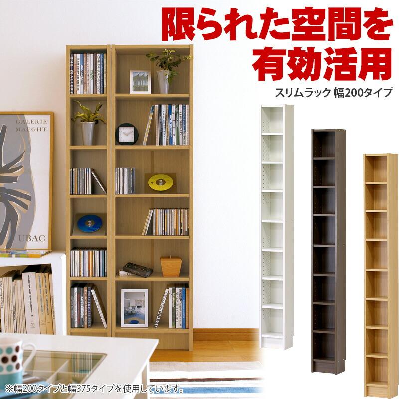 コミック収納に最適なスリム本棚 スリムラック幅20cm 商品説明画像