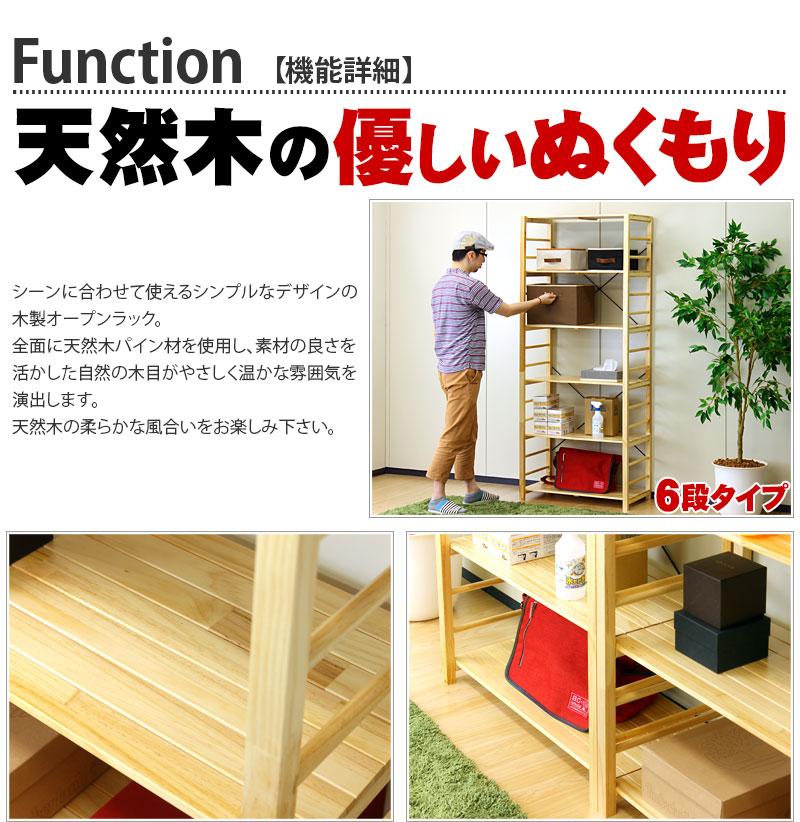 木の温かみ溢れる木製ラック[マナ] 大容量の6段タイプ 商品説明画像