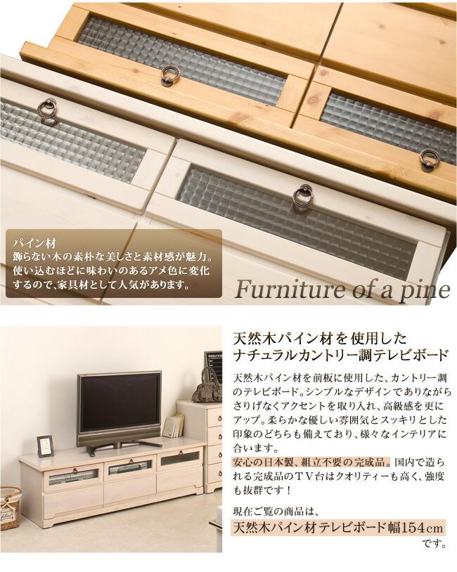 パイン材 木目 木目調 日本製 組立済 完成品 ハイクオリティー