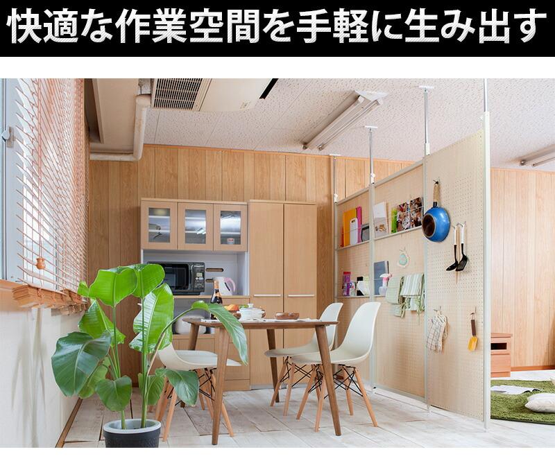 パンチングボードで飾るように小物を収納できるパーテーション