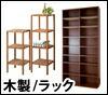 木製ラック 木製本棚 一覧へ
