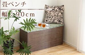 畳ベンチ 畳収納ボックス 幅90cm