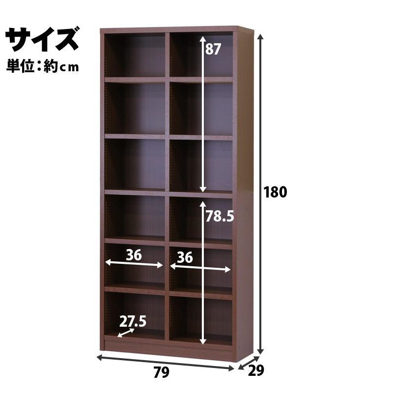 本棚の詳細サイズ
