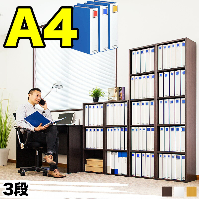 A4大型ファイル15冊収納「3段タイプ」