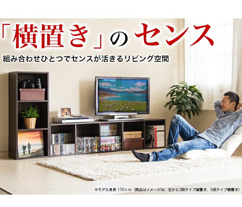 全段固定で頑丈だから、横置きにしてテレビ台やローボードとして、リビングに設置すればオシャレです。