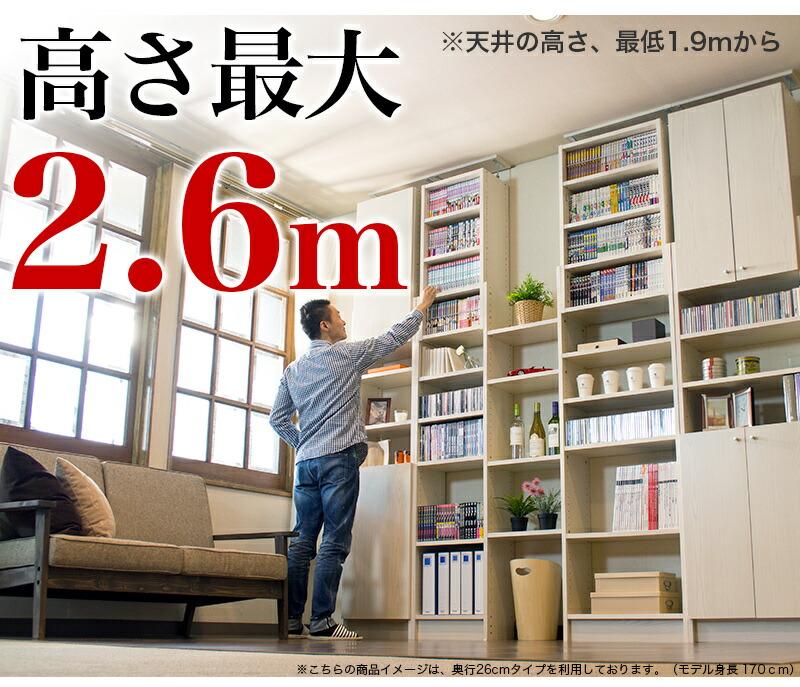 耐震 つっぱり書棚 幅45cm 奥行19cm つっぱり本棚 耐震本棚 防災 地震に強い 防災家具