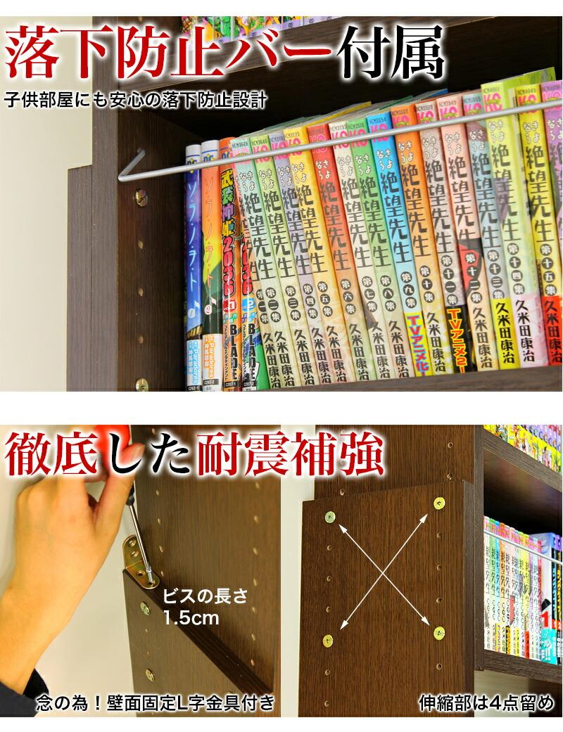 地震の揺れで本が落ちない落下防止金具を付属