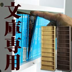 激安文庫本専用本棚・書棚DAKE-B-1860