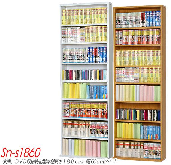激安薄型文庫本棚 S-1860 家具衛門
