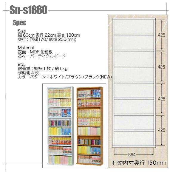 文庫本棚 S-1860 家具衛門