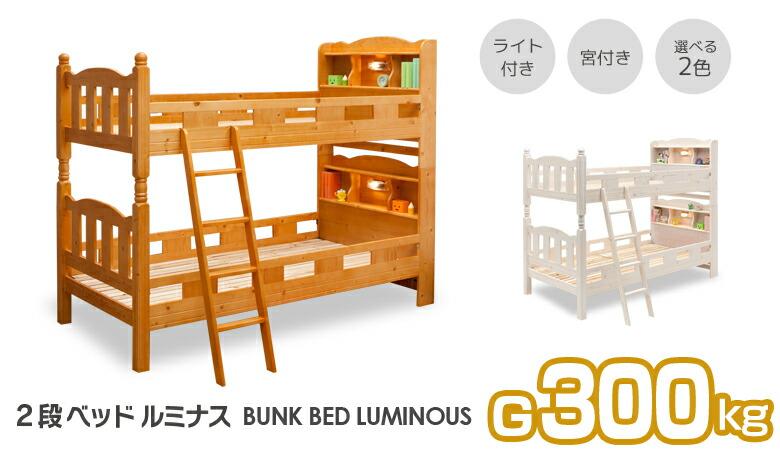 2段ベッド「ソフト」
