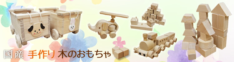 手作り木のおもちゃ