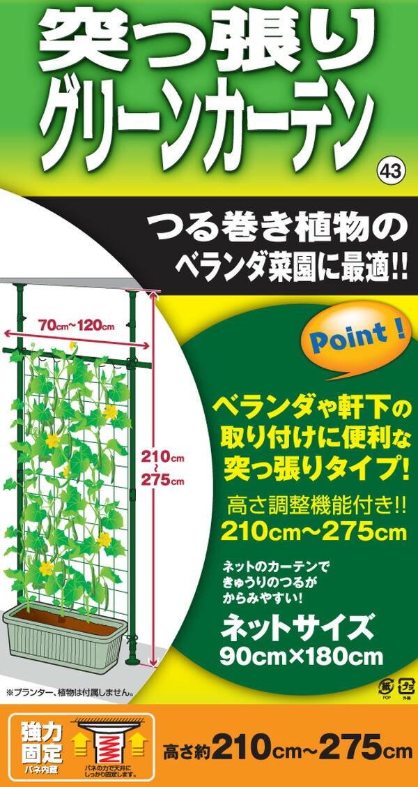 园艺设计大赛海报