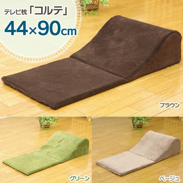 テレビ枕「コルテ」ブラウン・ベージュ・グリーン 44×90cm