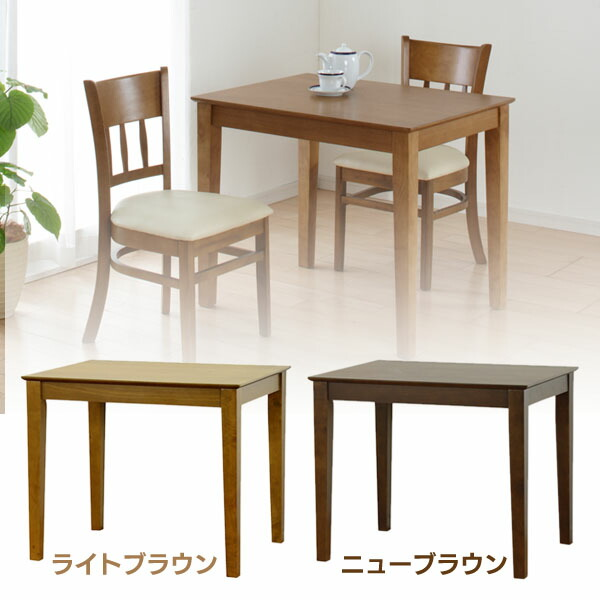 Bbstyle rakuten global market dining table march 85 2 person seat brown newbrun 4125 4126 - Two person dining table set ...