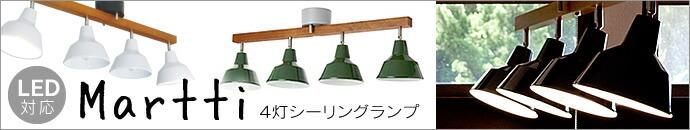 マルティ 4灯シーリングライト