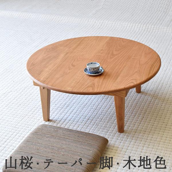 ちゃぶ台山桜・テーパー脚・メイン3