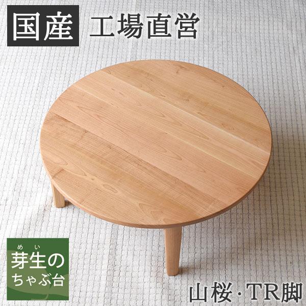 ちゃぶ台山桜・TR脚メイン画像1