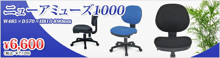 イチオシ!オフィスチェア〈事務椅子〉