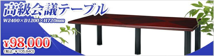 イチオシ!高級会議テーブル