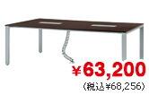 ミーティングテーブルW2400×D1200タイプ
