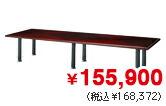 高級会議テーブルW3600×D1200タイプ