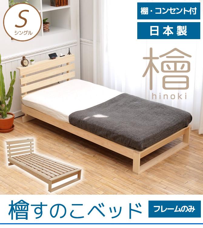 国産ヒノキすのこベッド シングル フレームのみ