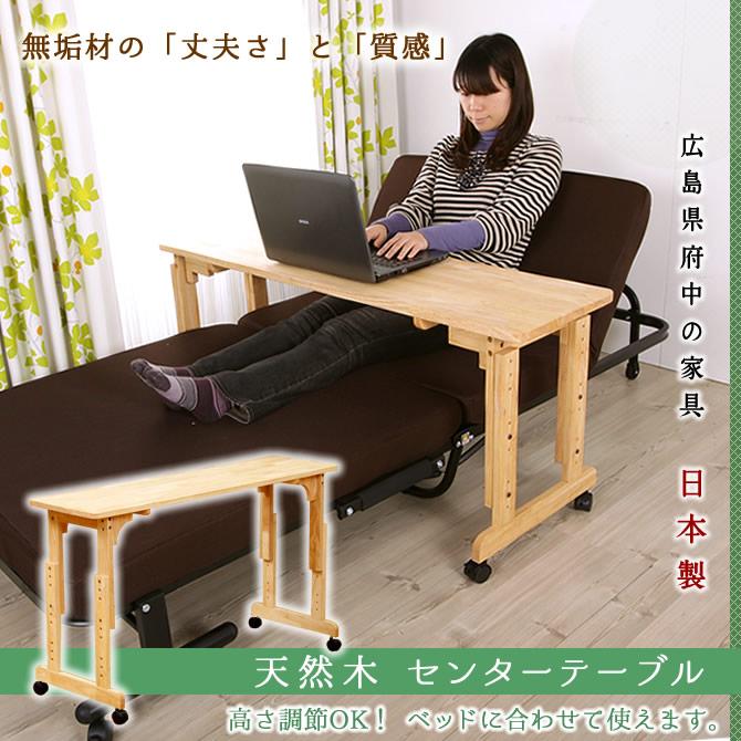 【楽天市場】日本製ベッドテーブル ベッドで使えるセンターテーブル 天然木製 折りたたみベッドシリーズ高さ3段階調節
