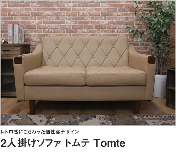 レトロ感にこだわった個性派デザイン - 2人掛けソファ トムテ Tomte