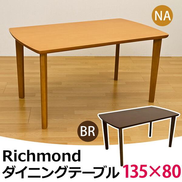 テーブル 135×80