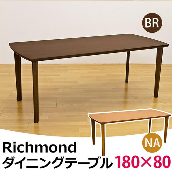 テーブル 180×80