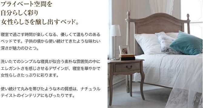 プライベート空間を自分らしく彩り女性らしさを醸し出すベッド。