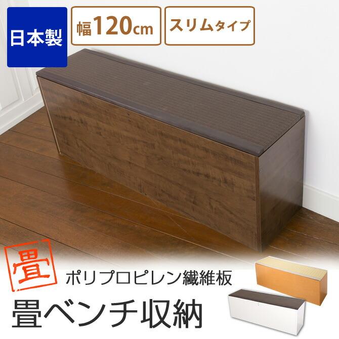 樹脂畳ベンチ スリムタイプ 幅120cm