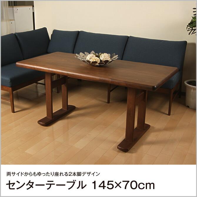ダイニングテーブル フィグ 幅145×奥行70×高さ65cm