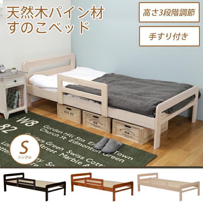 パイン材木製すのこベッド シングル 手すり付き