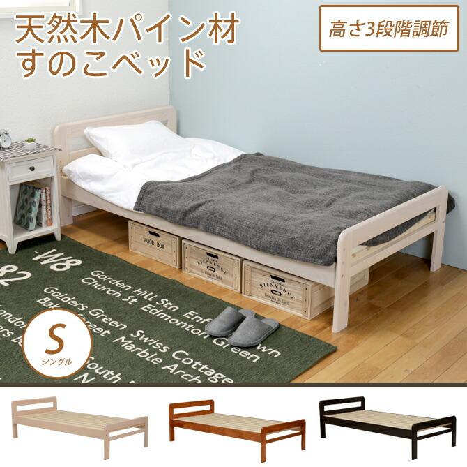 パイン材木製すのこベッド シングル 手すり無し
