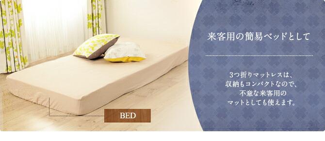 来客用の簡易ベッドとして