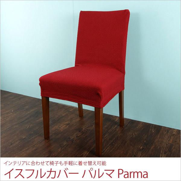椅子カバー パルマ