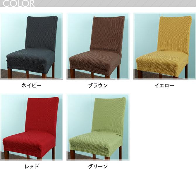 椅子カバー パルマカラー